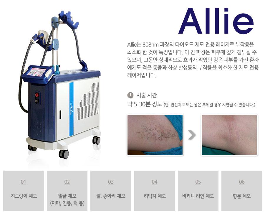 Allie는 808nm 파장의 다이오드 제모 전용 레이저로 부작용을 최소화 한 것이 특징입니다. 이 긴 파장은 피부에 깊게 침투될 수 있으며, 그동안 상대적으로 효과가 적었던 검은 피부를 가진 환자에게도 적은 통증과 화상 발생등의 부작용을 최소화 한 제모 전용레이저입니다.