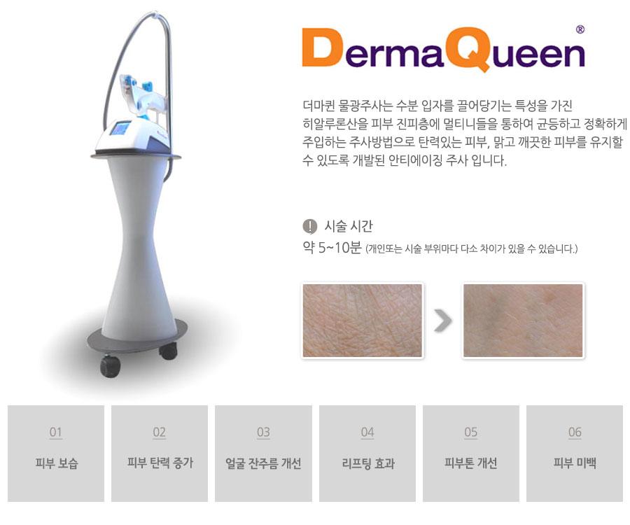 더마퀸 물광주사는 수분 입자를 끌어당기는 특성을 가진 히알루론산을 피부 진피층에 멀티니들을 통하여 균등하고 정확하게 주입하는 주사방법으로 탄력있는 피부, 맑고 깨끗한 피부를 유지할 수 있도록 개발된 안티에이징 주사 입니다.